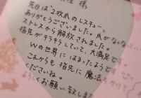 嬉しいお手紙♡